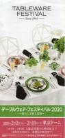テーブルウェア展920200211_14072532.jpg